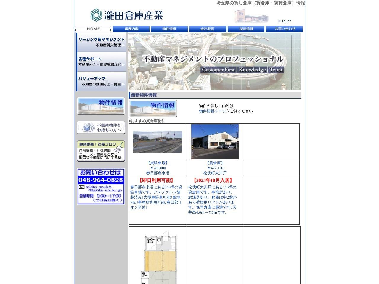 瀧田倉庫産業株式会社