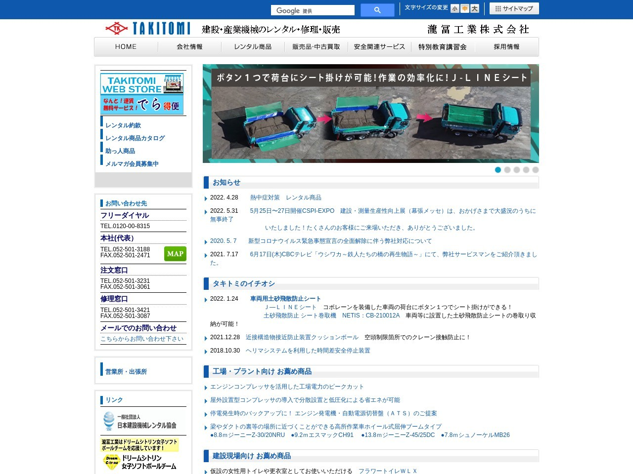瀧冨工業株式会社飯田営業所