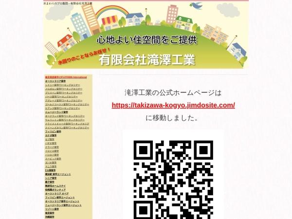 Screenshot of www.takizawa-kogyo.jimdo.com