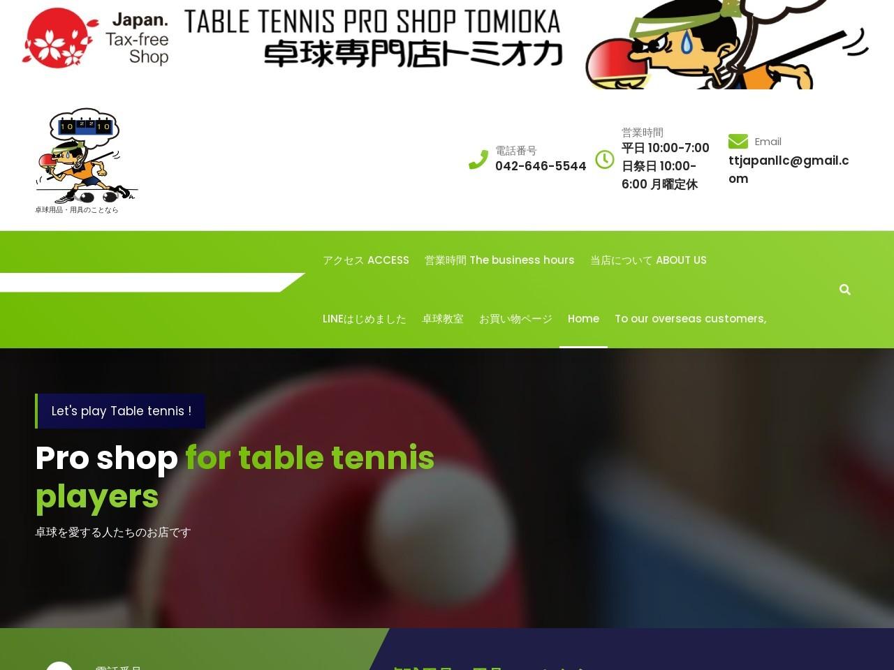卓球専門店トミオカ