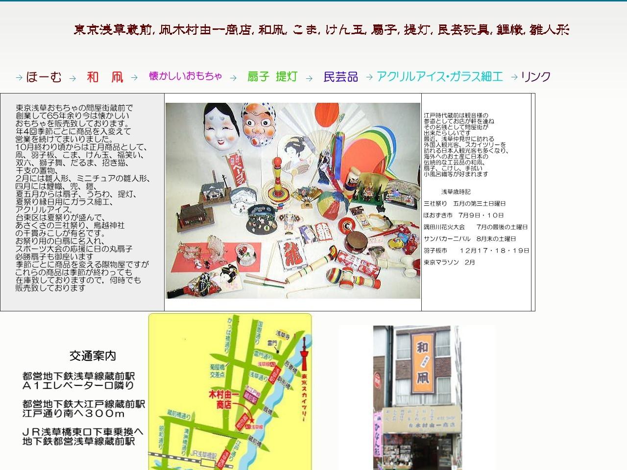 凧木村由一商店東京浅草蔵前,和凧,おもちゃ,扇子,うちわ,提灯,鯉幟,人形