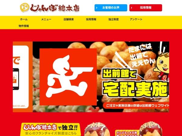 http://www.takoyaki.co.jp