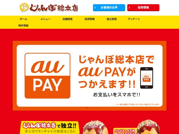 Screenshot of www.takoyaki.co.jp