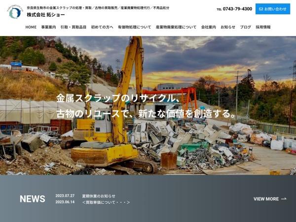 Screenshot of www.taku-sho.jp