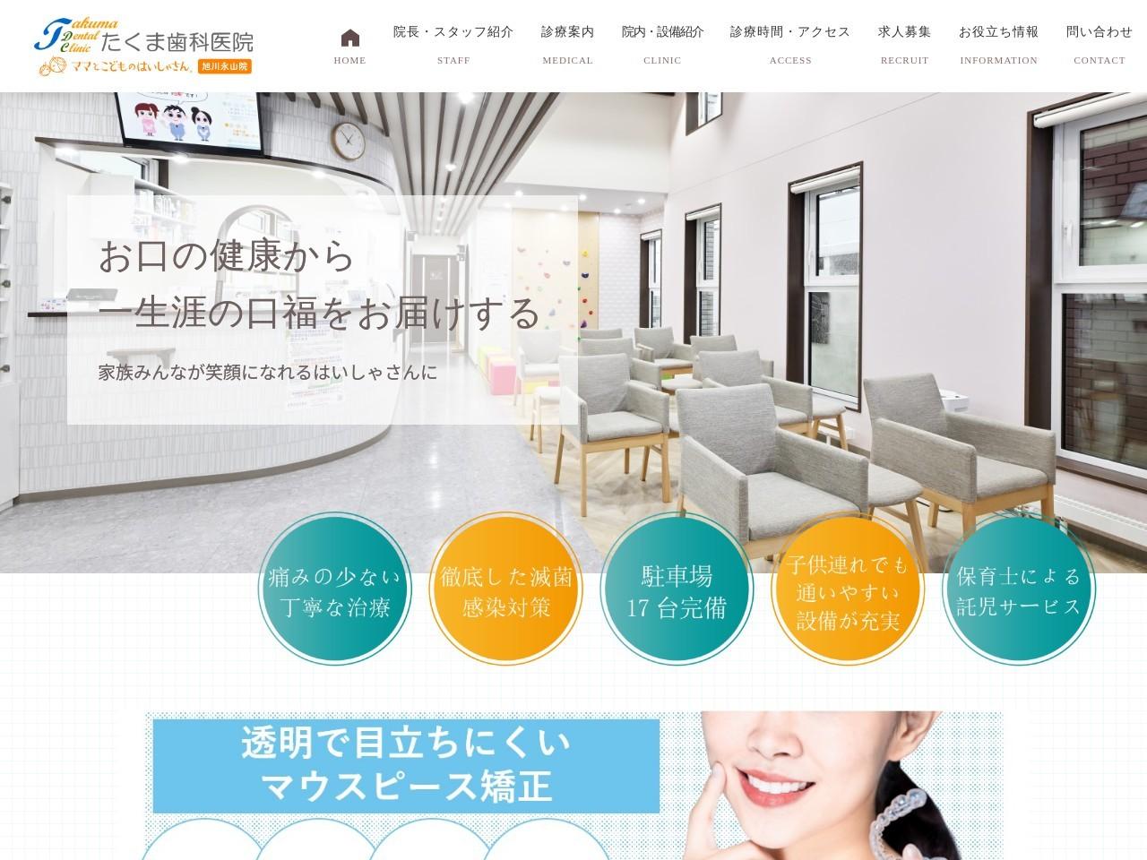 たくま歯科医院 (北海道旭川市)