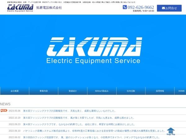 Screenshot of www.takumadensetsu.com