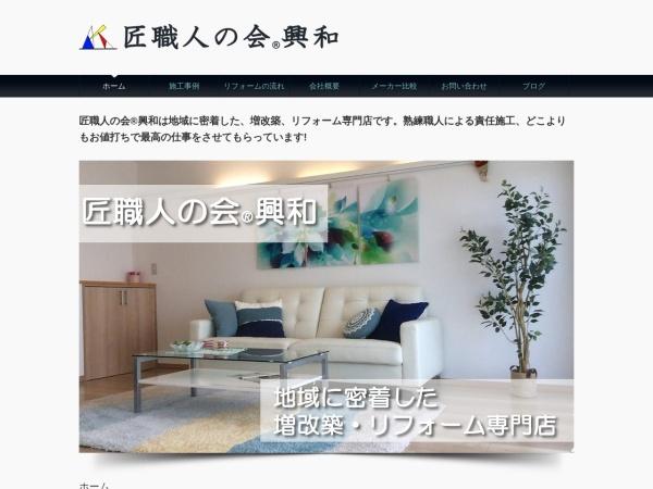 Screenshot of www.takumi-mbs.com