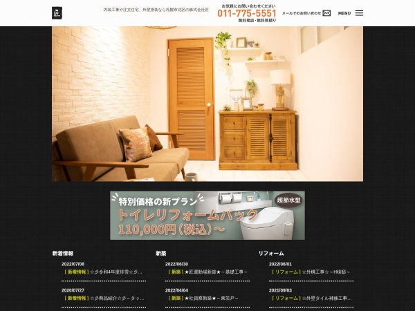 Screenshot of www.takumi555.co.jp