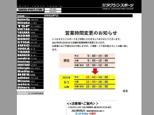 http://www.takushin-sports.co.jp