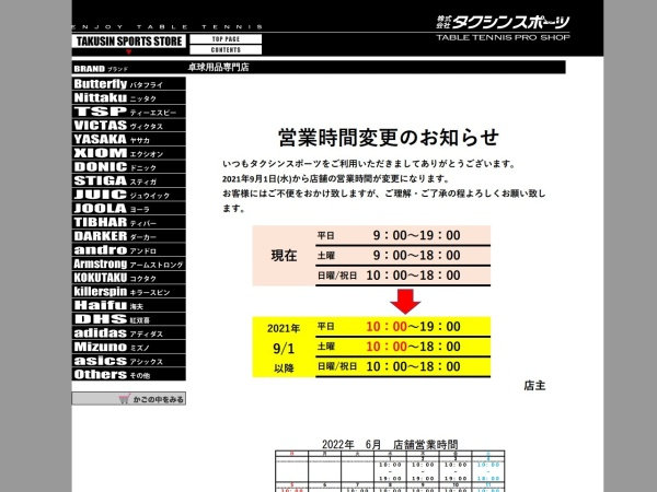 Screenshot of www.takushin-sports.co.jp