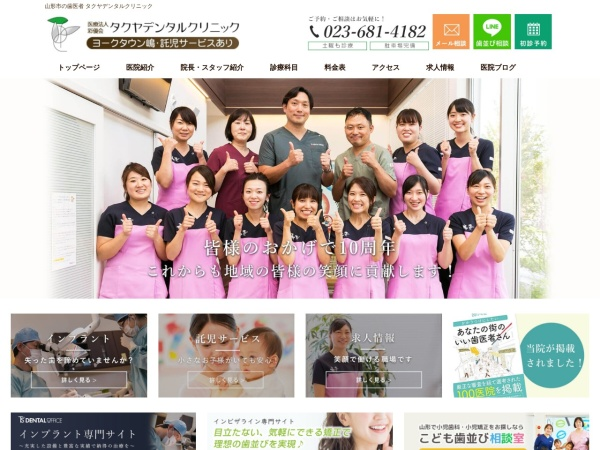 Screenshot of www.takuya-dental.com