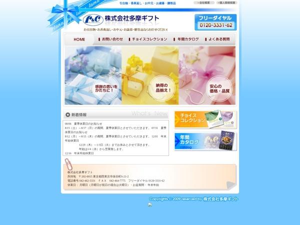 http://www.tama-gift.com