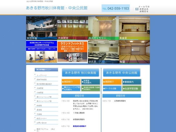 Screenshot of www.tama-spo.com