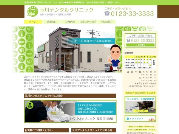 http://www.tamagawa-dental.net/