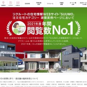 Screenshot of www.tamahome.jp