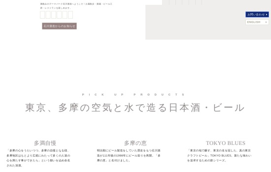 Screenshot of www.tamajiman.com