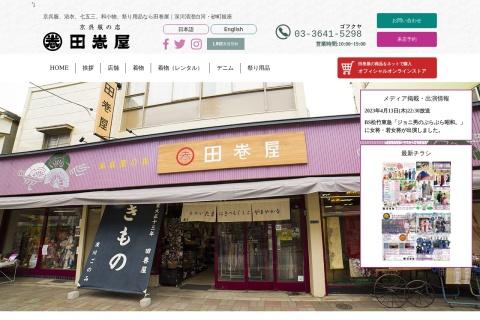 Screenshot of www.tamakiya-gofuku.tokyo.jp