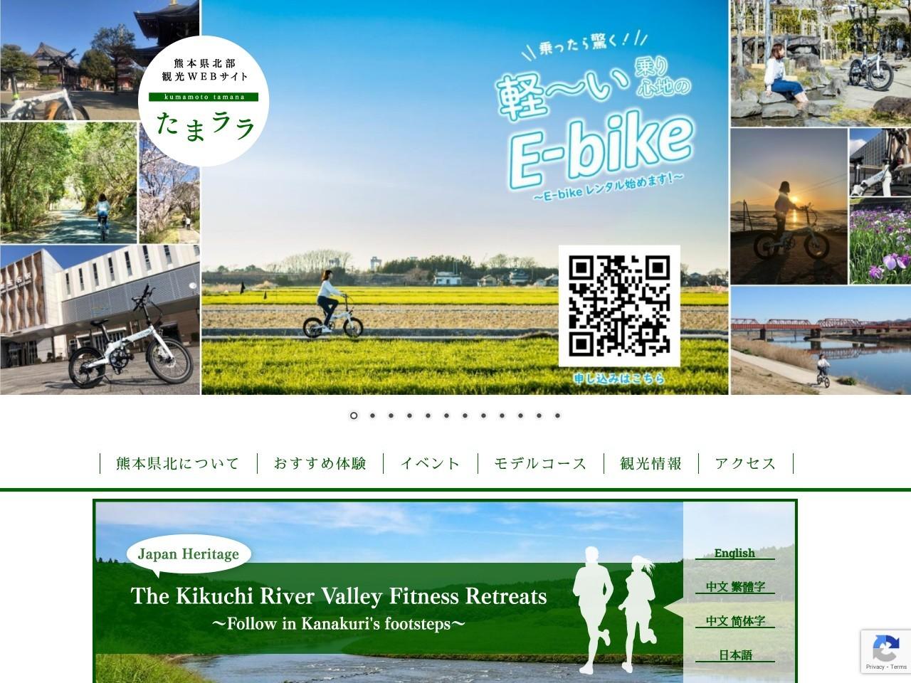 熊本県北部・玉名観光サイト|たまララ
