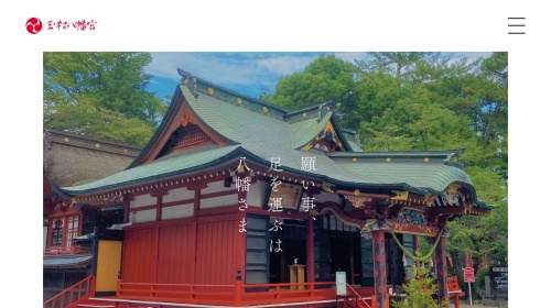 Screenshot of www.tamamurahachimangu.net