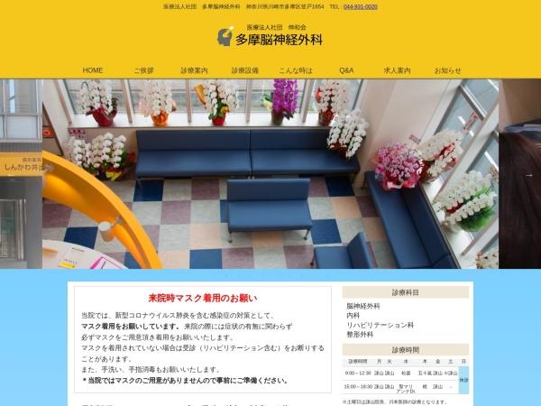 Screenshot of www.tamaneuro.com