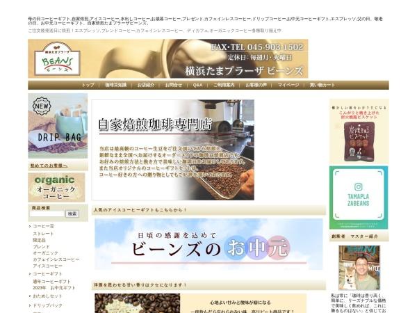 http://www.tamaplaza-beans.com