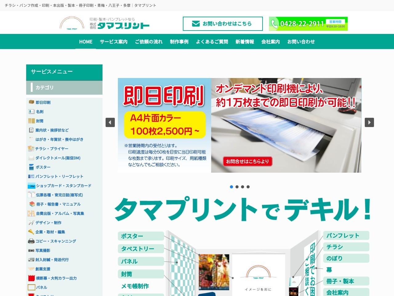 チラシ・パンフ・名刺・作成・印刷・青梅・八王子・多摩の印刷会社|タマプリント
