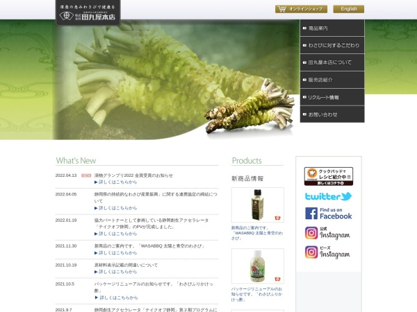 http://www.tamaruya.co.jp
