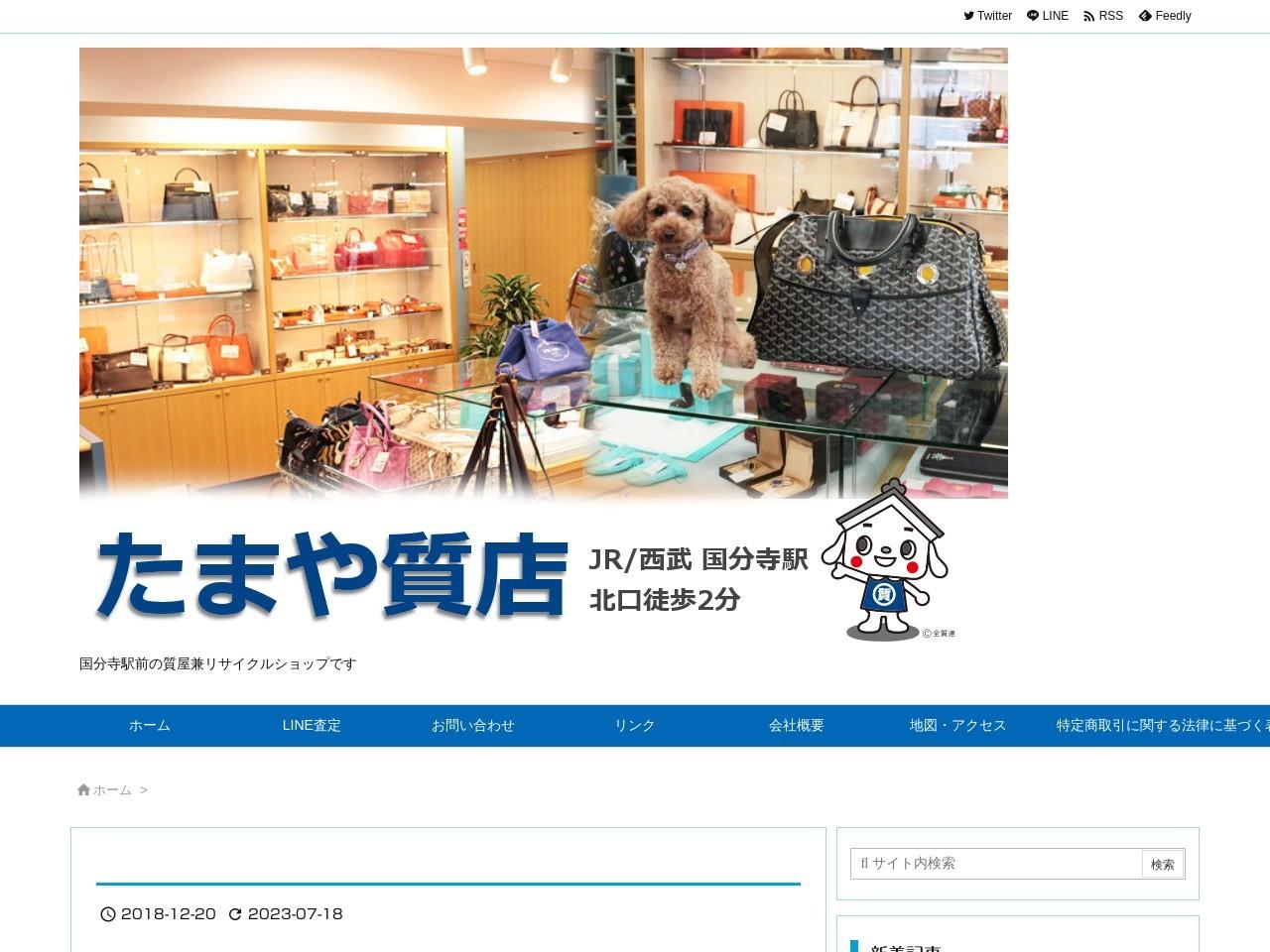 買取ます!東京・国分寺駅前のリサイクルショップを兼ねた質屋、たまや質店です。新品も中古もお任せ!