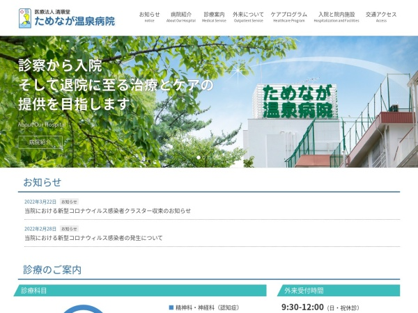 Screenshot of www.tamenaga.jp