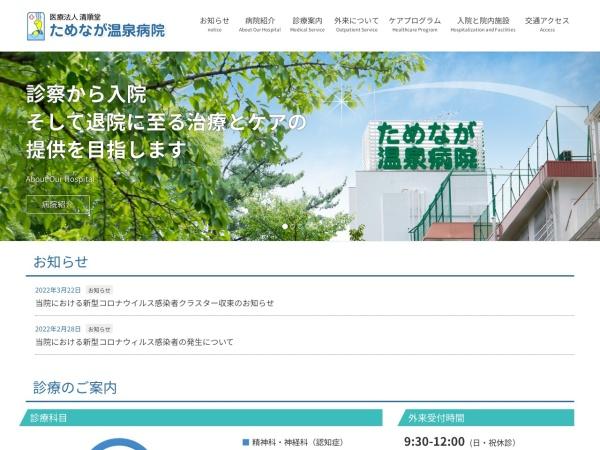 Screenshot of www.tamenaga.jp