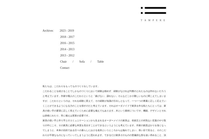 Screenshot of www.tampere.jp