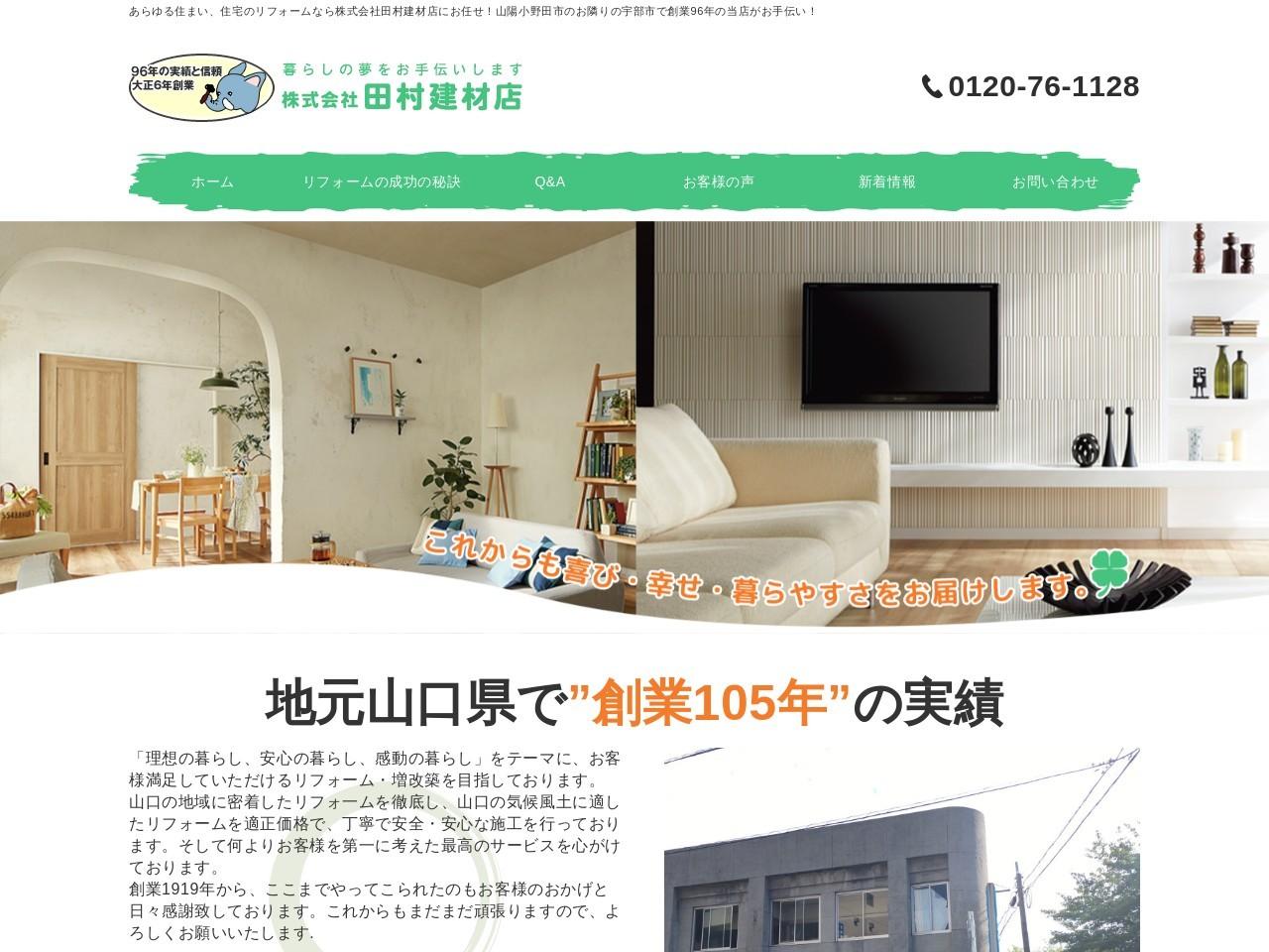 株式会社田村建材店