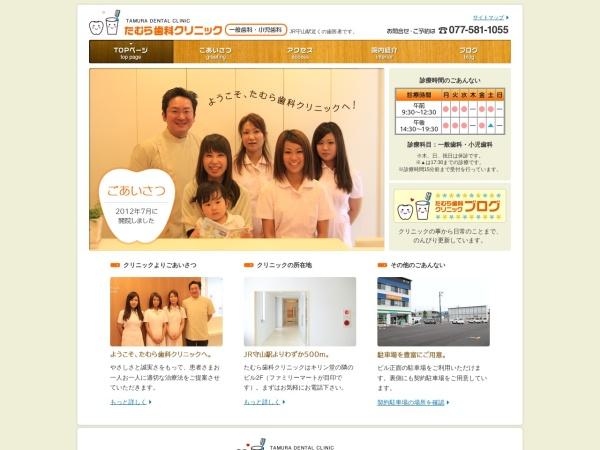 http://www.tamura-dental.jp