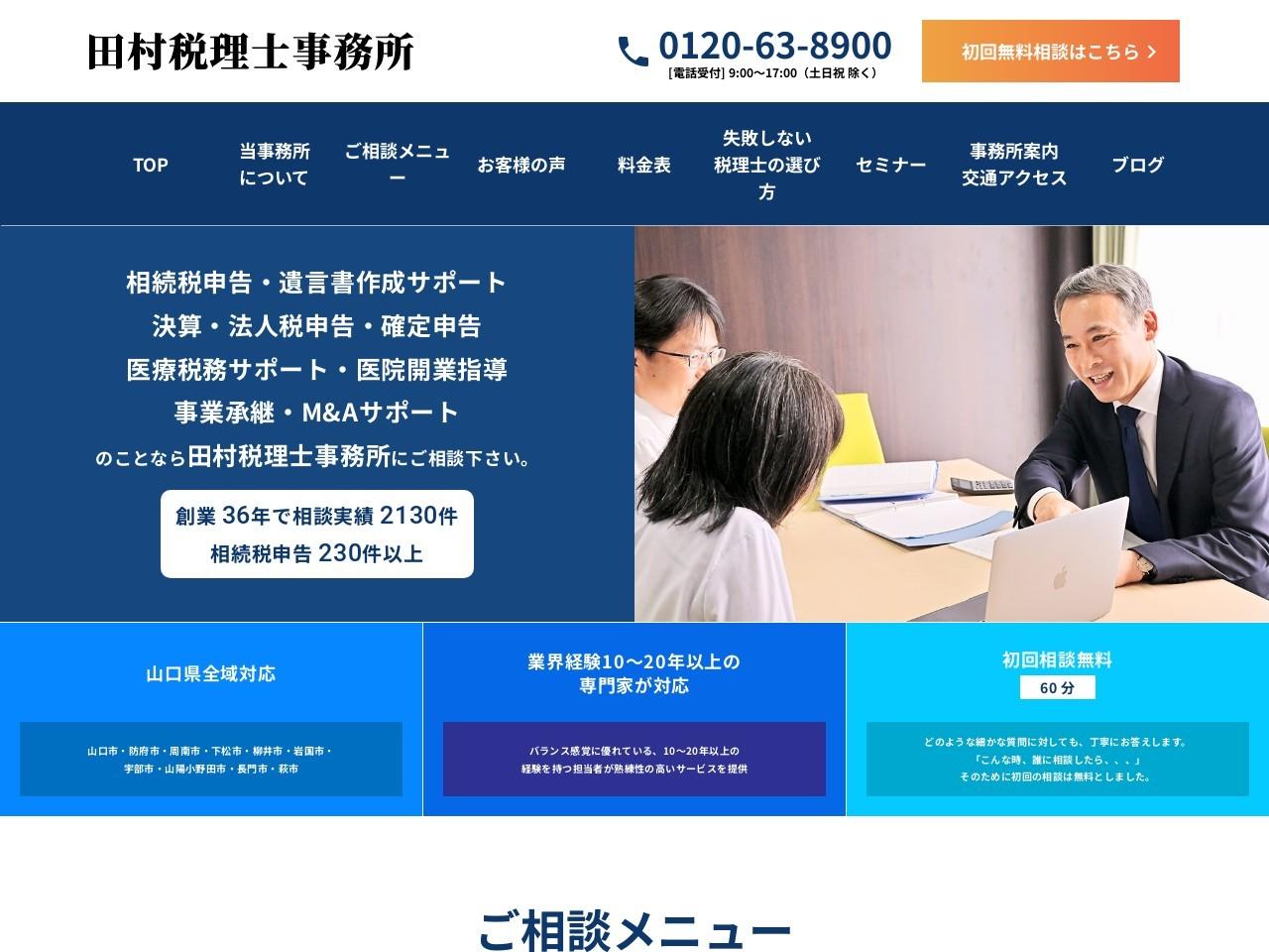 田村滋規税理士事務所