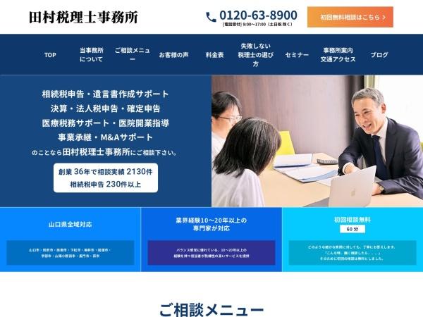 Screenshot of www.tamura-keiei.com