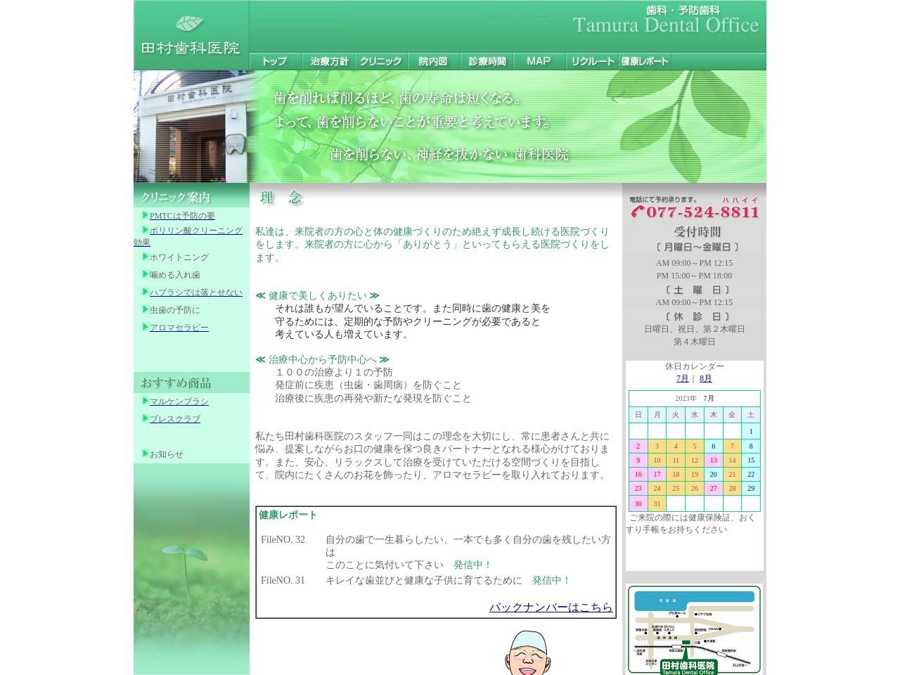 田村歯科医院 (滋賀県大津市)