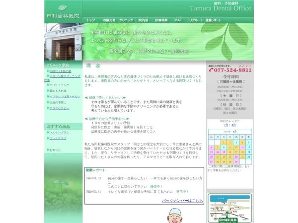 Screenshot of www.tamura8148.net