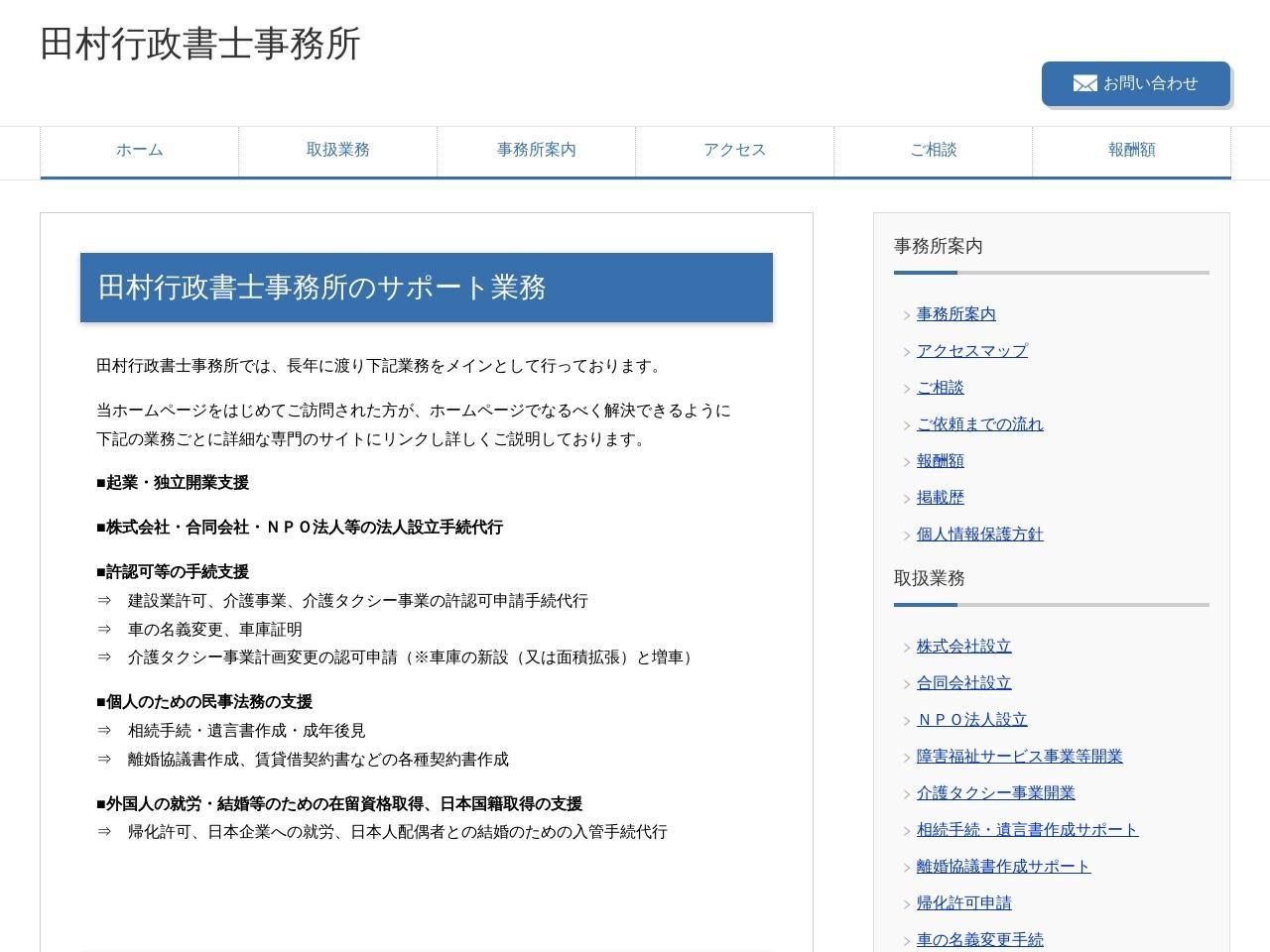 田村行政書士事務所