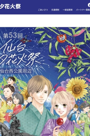Screenshot of www.tanabata-hanabi.jp
