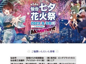 http://www.tanabata-hanabi.jp/