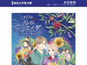 http://www.tanabata-hanabi.jp