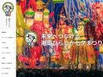 http://www.tanabata-hiratsuka.com/