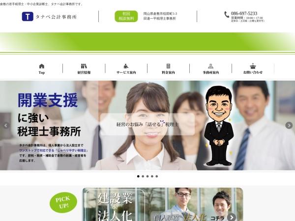 Screenshot of www.tanabe-inc.com