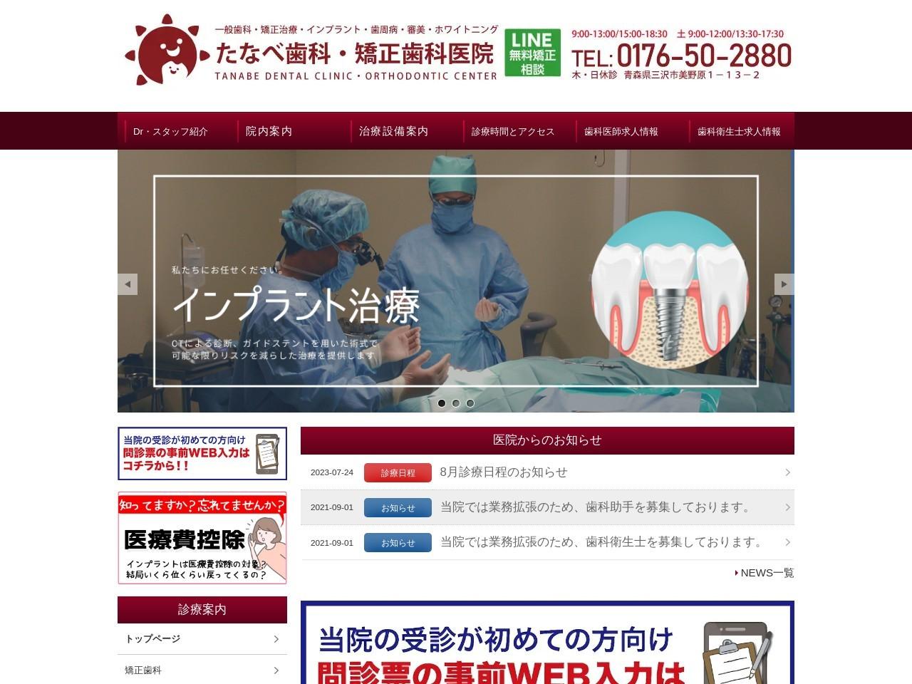 医療法人  たなべ歯科・矯正歯科医院 (青森県三沢市)