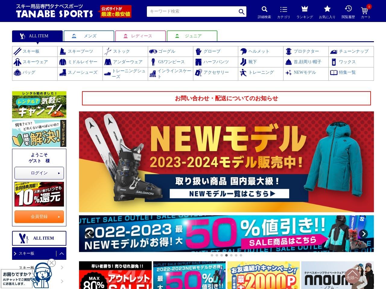 株式会社タナベスポーツ