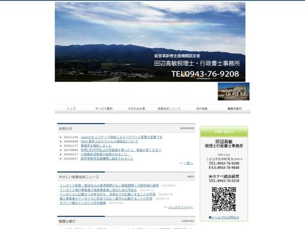 http://www.tanabezeirisi-houmu.com/