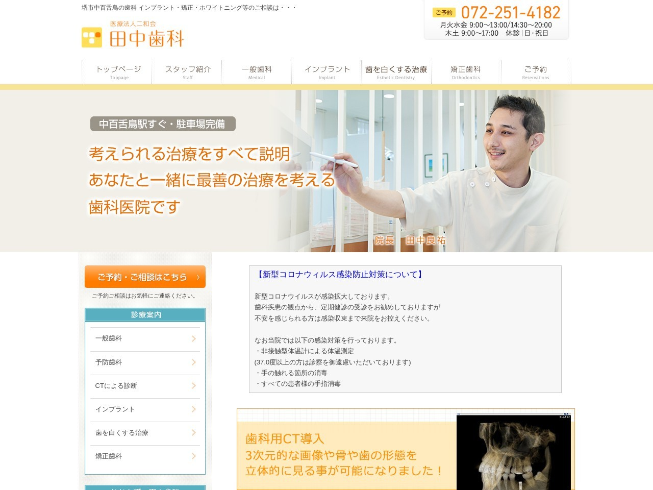 医療法人二和会  なかもず田中歯科 (大阪府堺市北区)