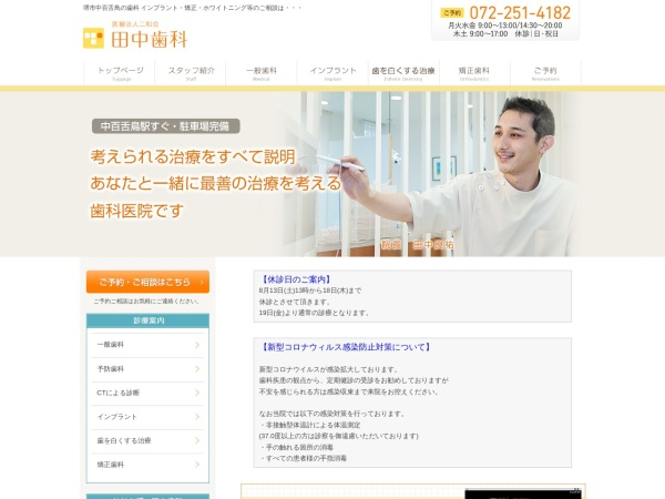 Screenshot of www.tanaka-dental-clinic.com