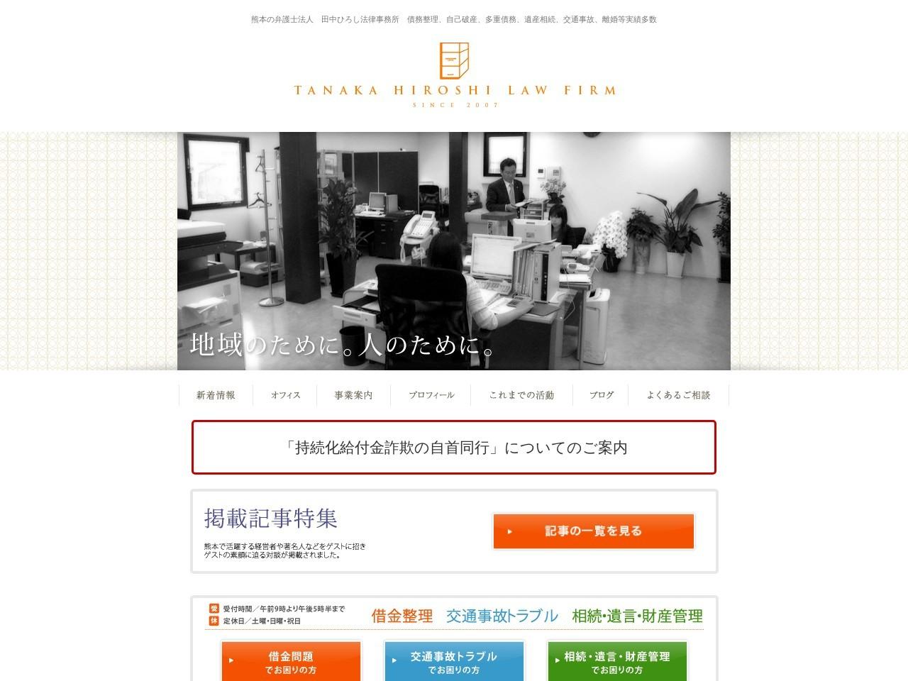 田中ひろし法律事務所(弁護士法人)