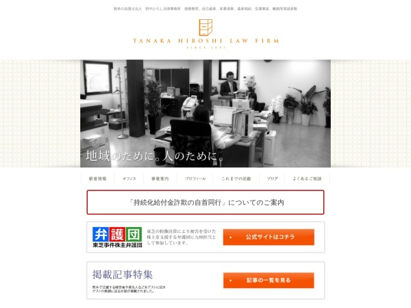 http://www.tanaka-hiroshi.jp/